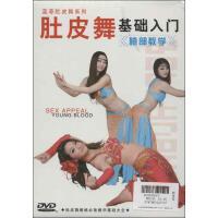 (DVD)胯部教学/肚皮舞基础入门 蓝菲