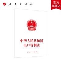 中华人民共和国出口管制法 人民出版社