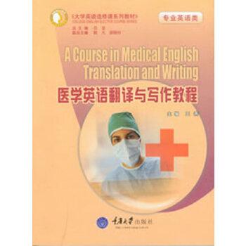 医学英语翻译与写作教程