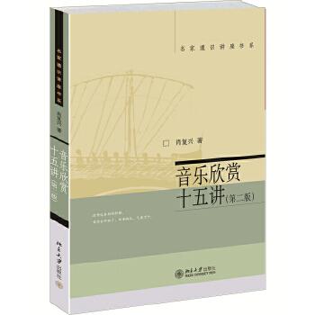 音乐欣赏十五讲(第二版)(pdf+txt+epub+azw3+mobi电子书在线阅读下载)