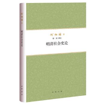 明清社会史论(pdf+txt+epub+azw3+mobi电子书在线阅读下载)