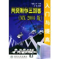 网页制作三剑客(MX2004版)入门与提高