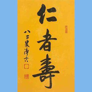 著名佛教大师,香港佛陀教育协会董事主席净空书法(仁者寿)