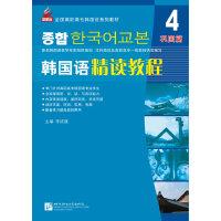 新航标 韩国语精读教程4