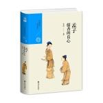 中国历代经典宝库 第一辑02 孟子:儒者的良心