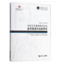 同济博士论丛――JNK信号通路新成员的遗传筛选和功能研究
