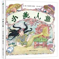 小美人鱼 森林鱼童书
