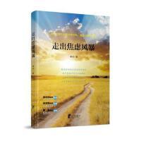 【旧书9成新】【正版现货】走出焦虑风暴 韩非 宁波出版社
