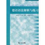【新书店正版】德语语法解析与练习周抗美,王光渠同济大学出版社9787560828374