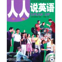 人人说英语(中级)(北京)(配MP3)――北京市英语口语等级证书考试及培训指定教材
