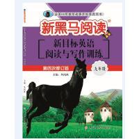 新黑马阅读:新目标英语阅读与写作训练九年级(2019第四次修订)