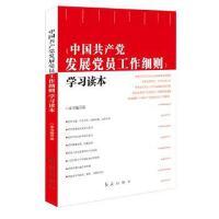 中国共产党发展党员工作细则学习读本