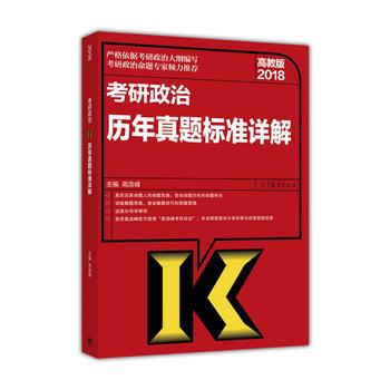 正版书籍 2018考研政治历年真题标准详解 高浩峰 9787040477436 高等教育出版社