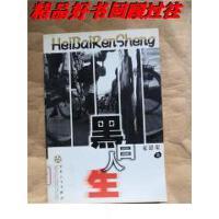 【二手旧书9成新】黑白人生【馆藏】