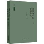 天下・刑事诉讼的中国模式(第三版)