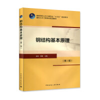 钢结构基本原理(第二版)