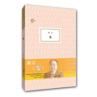 变――(2012年度诺贝尔奖获得者莫言的首部自传小说)