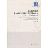 中国棉花市场准入政策对涉棉产业的影响研究