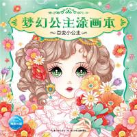 梦幻公主涂画本:百变小公主