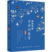 中华最美古诗词鉴赏(珍藏版)