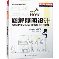 图解照明设计 日本住宅室内灯光设计基础教程 基本理论与案例分析 室内设计书籍