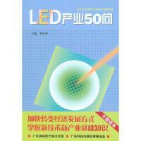 LED产业50问 广东科技出版社