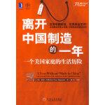 离开中国制造的一年:一个美国家庭的生活历险 (美)邦焦尔尼,闾佳 9787111230182