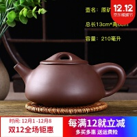 宜兴紫砂壶单壶纯家用泡茶壶大容量过滤小西施壶功夫茶具套装 原矿石瓢壶 可断水 送4杯