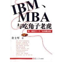 【新书店正版】IBM、MBA与吃角子老虎 许士军 复旦大学出版社9787309068597