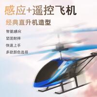 遥控飞机直升机感应飞行器玩具七彩球智能魔幻水晶悬浮球儿童男孩