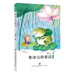 鲁冰七彩童话・绿色卷