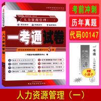 备考2020 自考试卷00147 0147人力资源管理(一) 一考通优化标准预测自考试卷 配套新版教材