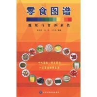 零食图谱――能量与营养素值 北京大学医学出版社