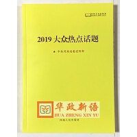 正版现货 形势与任务教育2019年 大众热点话题 河南省委宣传部 编 河南人民出版社 9787215118751