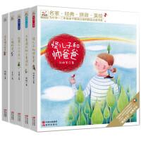 全5册 快乐鸟系列拼音读物 怪儿子和帅爸爸+大鼻涕龙和小鼻涕龙+机器人小不点儿+小猫钓鱼+漂亮猪找爸爸 一二年级学生必