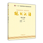 现代汉语(增订六版)下册