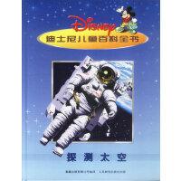 迪士尼儿童百科全书24卷整套装