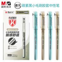 晨光速干小毛刷中性笔0.5碳素黑学霸刷题考试专用笔水性笔 一盒12支