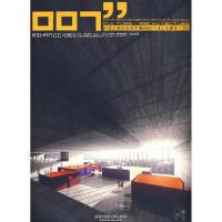 中国建筑与表现年鉴:2007:文化建筑 上 香港日瀚国际文化有限公司 9787560941127