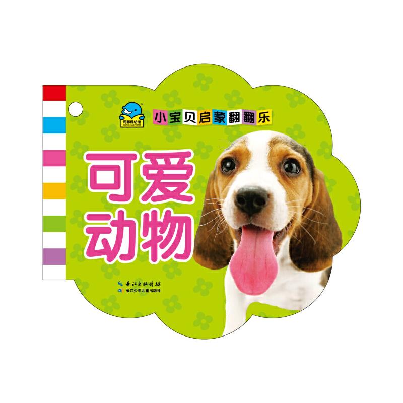 小宝贝启蒙翻翻乐:可爱动物