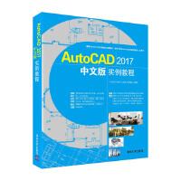 AutoCAD 2017中文版实例教程