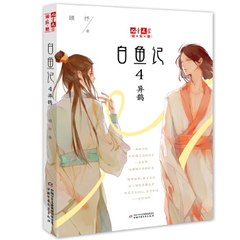 《儿童文学》淘乐酷书系--白鱼记4·异鹊