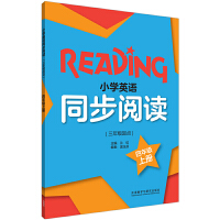 小学英语同步阅读(三年级起点)(四年级上)