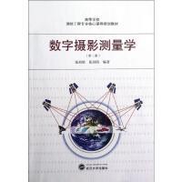 数字摄影测量学(第2版) 张祖勋