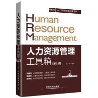 人力资源管理工具箱(第2版) 9787113218188 徐伟 中国铁道出版社