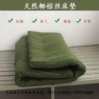 椰棕丝床垫绿色军训大学生医院防潮单人棕丝棕垫环保透气手工床垫 军绿色 4.5-5cm手工床垫 190*90