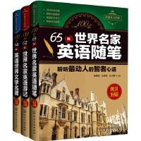 100年世界英语阅读经典(套装共3册)