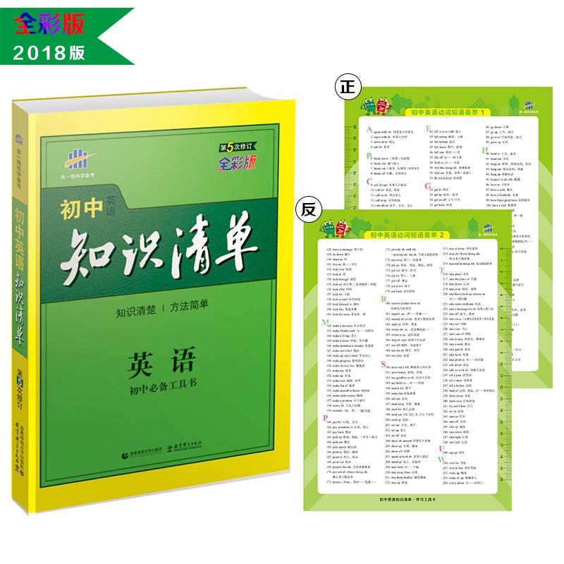 英语 初中知识清单 初中必备工具书 第5次修订(全彩版)2018版 曲一线科学备考