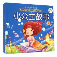 儿童成长知识必读(精装珍藏版):小公主故事 燕子 9787542765321