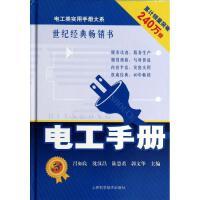 电工手册(第5版) 吕如良 等 编